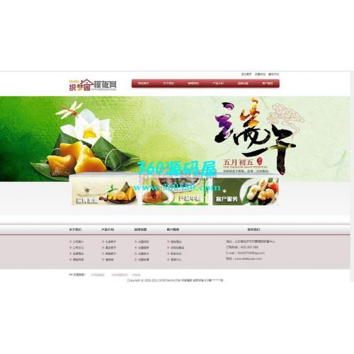 食品餐饮行业网站dede模板(简繁双语)