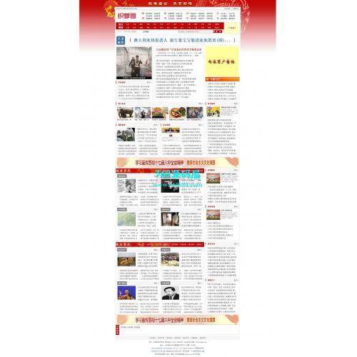 新闻门户资讯文章类织梦模板下载