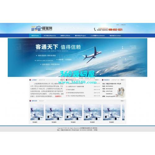 中英双语织梦蓝色大气物流公司企业网站整站模板下载