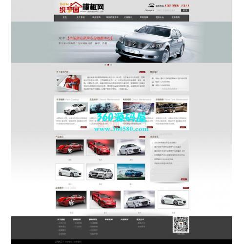 精品大气高端灰色汽车维修企业网站织梦模版下载