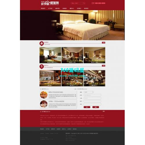 红色宽屏酒店旅馆餐饮类网站织梦模板下载
