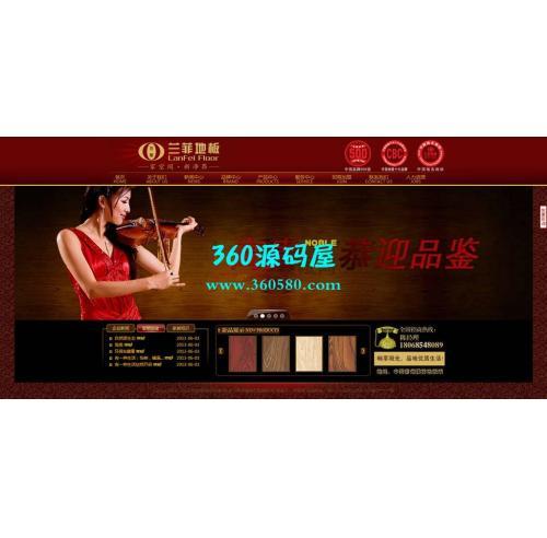 红色宽屏装修建材地板类网站织梦模板下载
