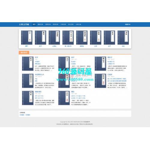 蓝色宽屏简洁古典文学小说网站整站织梦模板下载