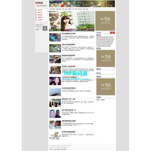 红色风格大气新闻文章带数据织梦模板下载