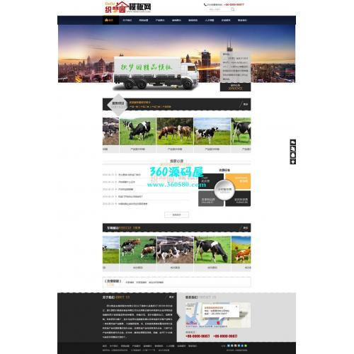 (带手机端)大气黑色家政搬家服务行业网站织梦模板下载