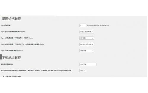 [wordpress插件] WordPress转换插件 RiPro/RiPlus资源文章转换