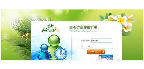 thinkphp昱杰多功能订单管理系统 v21.0版 +安装教程