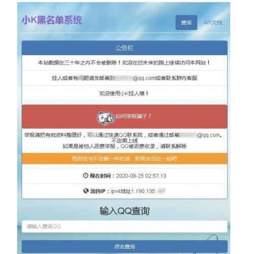 二开API美化版PHP黑名单系统源码 骗子QQ举报查询系统