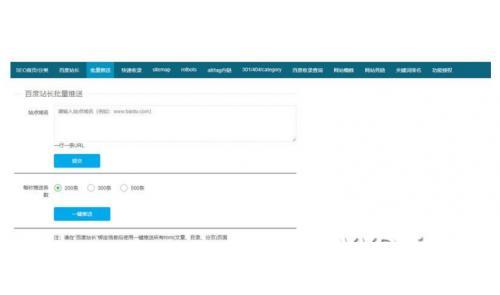 [wordpress插件] 百度SEO合集0.2.8破解版 wordpress优化插件开心版