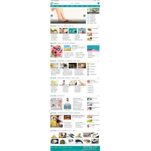 帝国CMS7.5《养生健康》模板,养生源码模板,健康模板,养生资讯,优化版