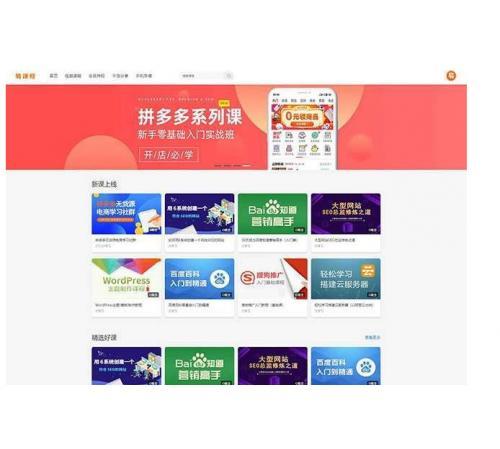 [织梦模板] DEDECMS可商用在线教育知识付费类网站织梦模板