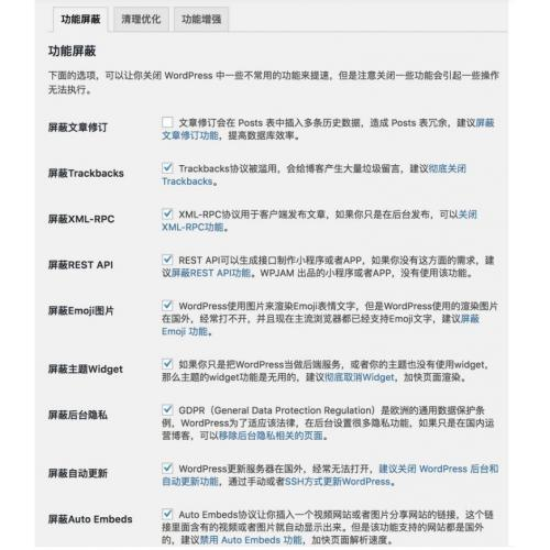 [wordpress插件] WPJAM-Basic一键式全站优化插件-WordPress插件
