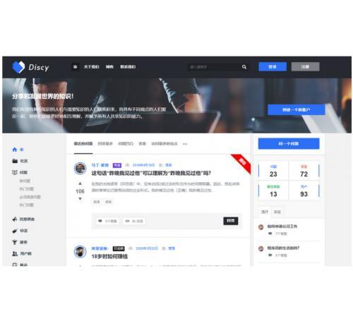 [wordpress模版] WordPress主题Discy v3.8.1在线问答主题类似知乎