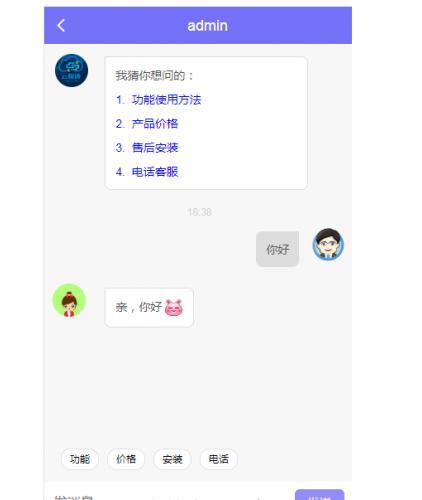 网站php在线客服系统微信公众号小程序APP自动回复聊天客服源码
