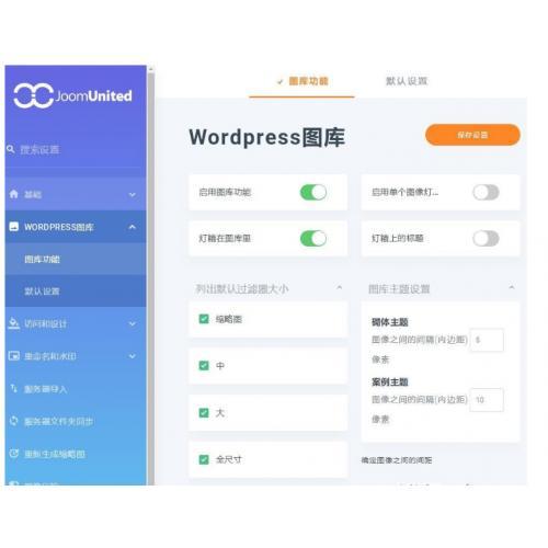 [wordpress插件] WordPress 图片优化插件 媒体文件夹插件 图库管理器 Media folde