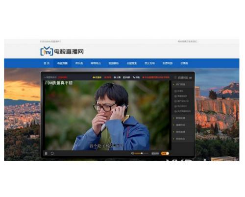 电视直播源码2.0全站HTML文件+集电视直播电影音乐于一体的在线直播软件