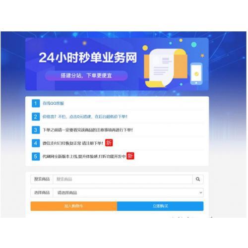 【祥云代刷新年贺岁版 v8.4.5】自动下单系统+.新增卡商网社区+搭建教程