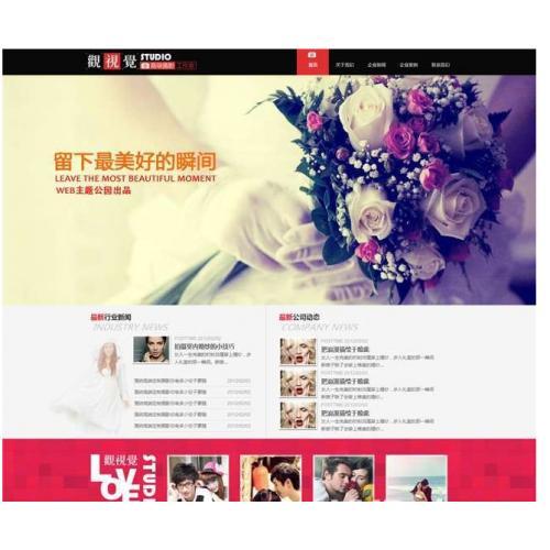 [wordpress模版] 婚庆摄影wordpress主题是一款婚庆摄影wordpress企业主题