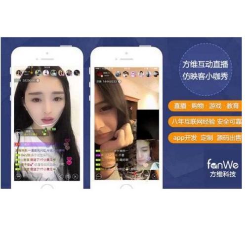 方维互动直播系统app源码,商业版+手机视频直播平台+全终端+全套配置安装教程