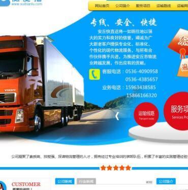 蓝色大气dede物流运输模板 物流运输方案设计模板 物流企业订单模板 物流企业网站源码分享