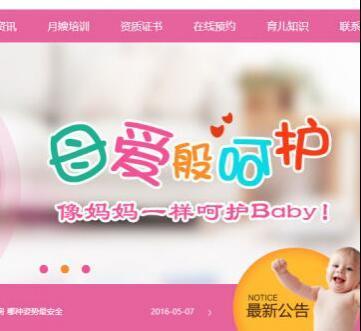 粉色暖系织梦保姆月嫂育婴家政服务公司网站模板