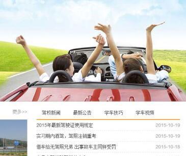织梦dedecms驾校驾考培训中心网站模板