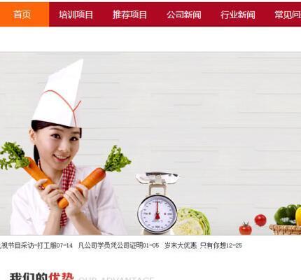 织梦餐饮小吃培训企业网站模板