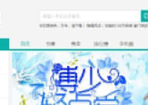 杰奇小说2.3独家定制版淡绿唯美模板