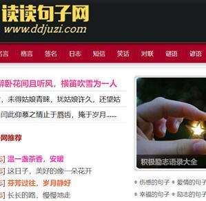 织梦dedecms内核句子语录签名日志文章类网站源码+手机版,内附安装说明