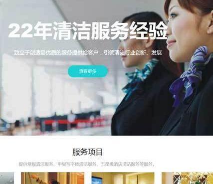 织梦dedecms响应式清洁保洁家政服务公司网站模板(自适应手机移动端