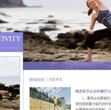 生活健身瑜伽类网站织梦模板(带手机版)+PC+移动端+利于SEO优化