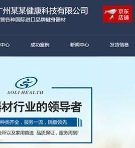 营销型健身健康科技器材类网站织梦模板(带手机端)+PC+wap+利于SEO优化