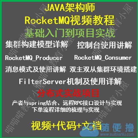 息中间件RocketMQ实战视频教程