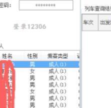 12306 自动抢票软件源码(易语言)