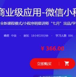 某课网纯正商业级应用-微信小程序开发实战全套视频打包 价值366元