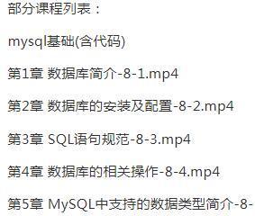 麦子学院mysql基础和mysql进阶数据库教程