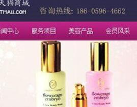 化妆美容产品网站织梦dedecms模板(带手机端)+PC+移动端+利于SEO优化