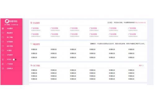 2019优化版导航源码自动收录秘趣导航批量检查友链有效性导航网站源码