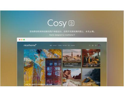 [wordpress模版] 价值300元的 WordPress主题 Cosy3.1.3全开源无加