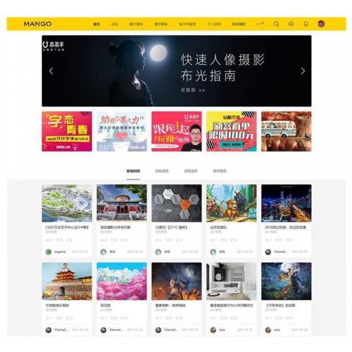 [Discuz模版] 仿ZCOOL站酷图片素材分享交流平台多色设计模板