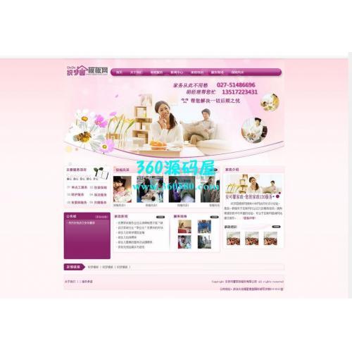 粉红色家政服务月嫂类网站织梦模板下载