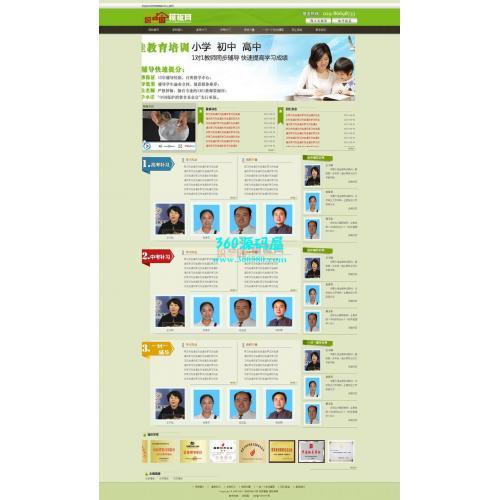 绿色简洁教育培训机构学校类网站织梦模板下载