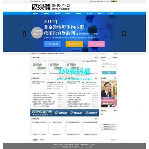 自由换肤医媒体网站织梦模板下载