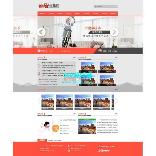 保洁清洁服务行业类网站织梦模板(带手机端)