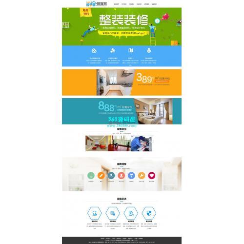 装潢设计装修公司类网站织梦模板(带手机端)