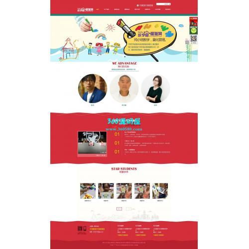 红色大气学校培训班教育学校类网站织梦模板(带手机端)