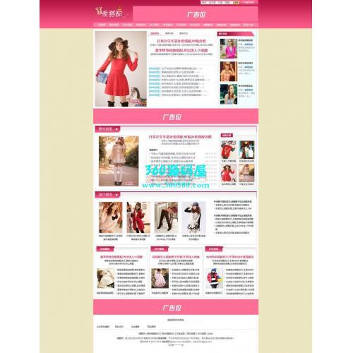 粉色女性时尚搭配资讯网站织梦模板(PC模板)