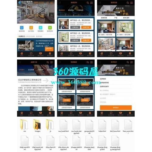 精美实用的装修装饰工程公司手机网站模板