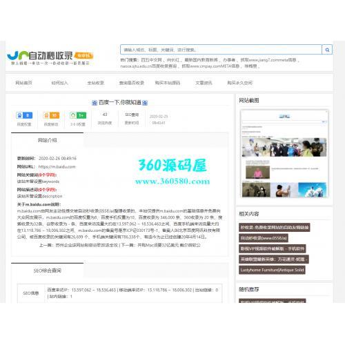 自动秒收录php源码免费版下载
