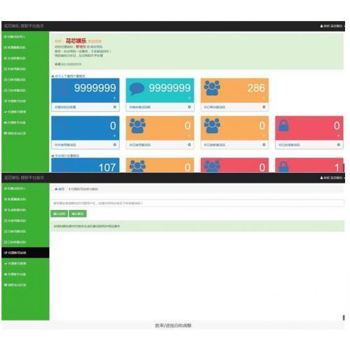 H5娱乐源码玩家自助激活码透视胜率调整系统源码程序+自助激活